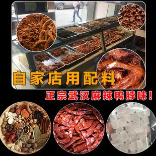 武汉麻辣卤肉秘制配方家庭调料包