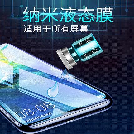 液态纳米手机膜nano液体膜镀晶保护黑科技纳米液xs镀膜裸机疏水疏油涂层曲面iPhoneX屏幕通用华为苹果xr钢化