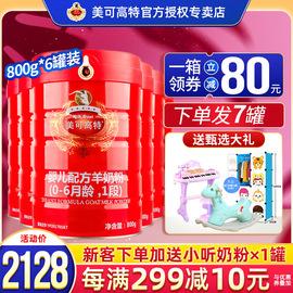 【顺丰发货】美可高特羊奶粉1段0-6月宝宝婴幼儿奶粉一段800g*6罐图片