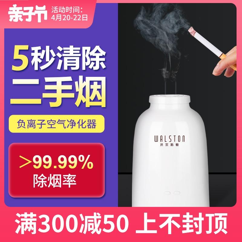 [walston生活电器旗舰店空气净化,氧吧]吸烟净化器办公室桌面除二手烟味无耗材月销量129件仅售598元