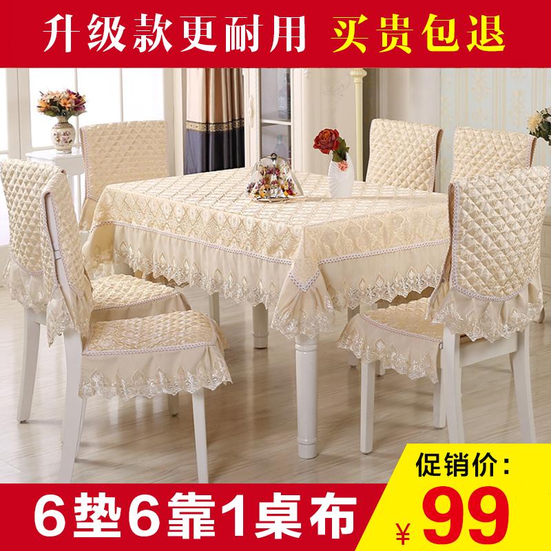 Скатерти и чехлы для стульев Артикул 571850686448