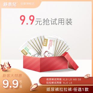 【天猫u先】舒奈儿婴儿纸尿裤L 试用装体验超薄尿不湿非成长裤品牌