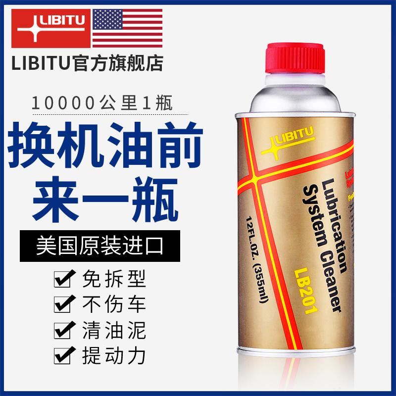 LIBITU发动机内部清洗剂机油清洁剂添加剂摩托车除积碳油泥清洗油
