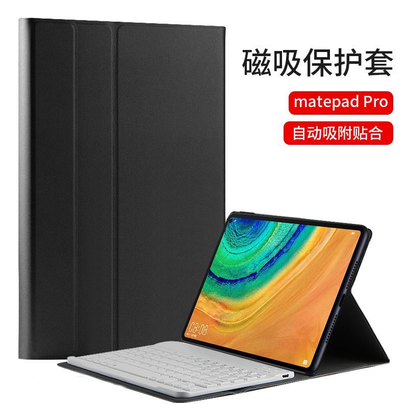 华为平板matepadpro保护套m6电脑平板保护套matepad pro磁吸键盘m5青春版10.1皮套10.8寸带笔槽8寸带键盘8.4