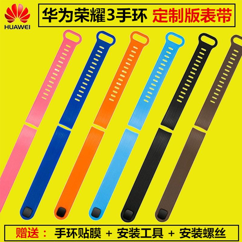華為榮耀手環3腕帶 可更換多彩智能運動防水錶帶 替換帶非金屬NYX-B10/20原裝帶