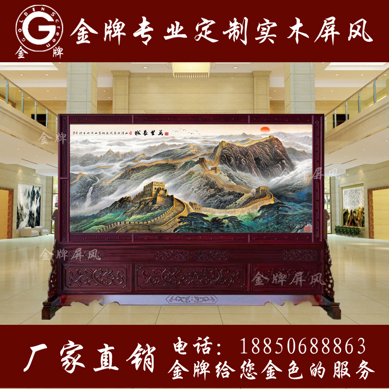 Customized Chinese solid wood carving screen partition living room porch Office Hotel unit hall great wall block screen