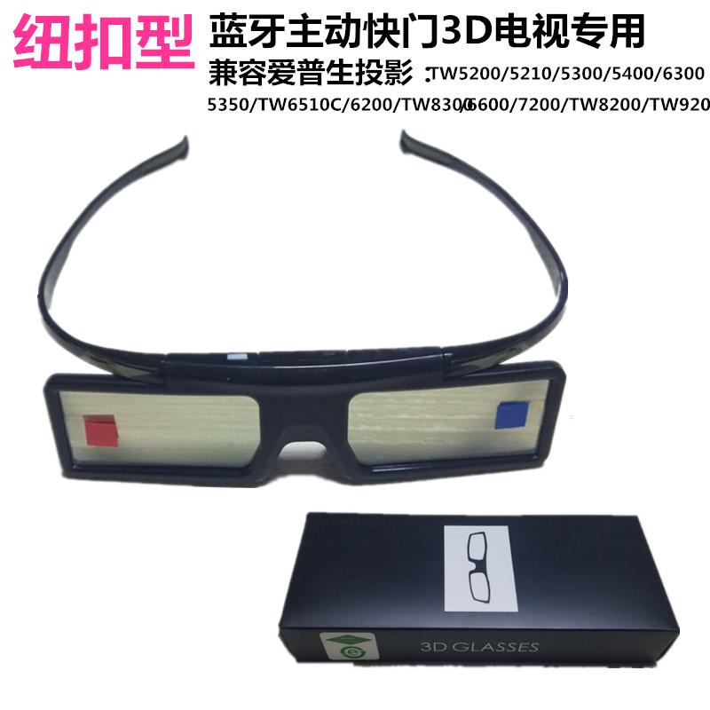 快门式3D眼镜夏普松下三星海信小米2主动3D电视爱普生投影仪通用