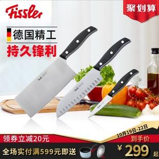德国菲仕乐Fissler 精致系列三件套 中式菜刀日式多用刀去皮刀价格