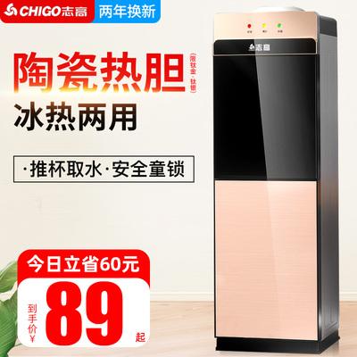 志高饮水机家用立式制冷制热冷热台式小型智能放桶装水全自动新款