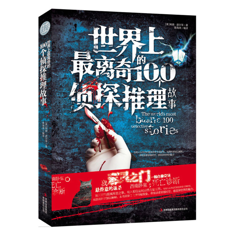 世界上最离奇的100个侦探推理故事 名家侦探推理畅销经典小说 超值 读书会 文学小说畅销书籍 恐怖惊悚畅销小说鬼故事书籍