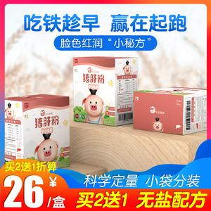 原味猪肝粉非手工自制辅食添加调料搭配婴儿宝宝辅食补铁6个月