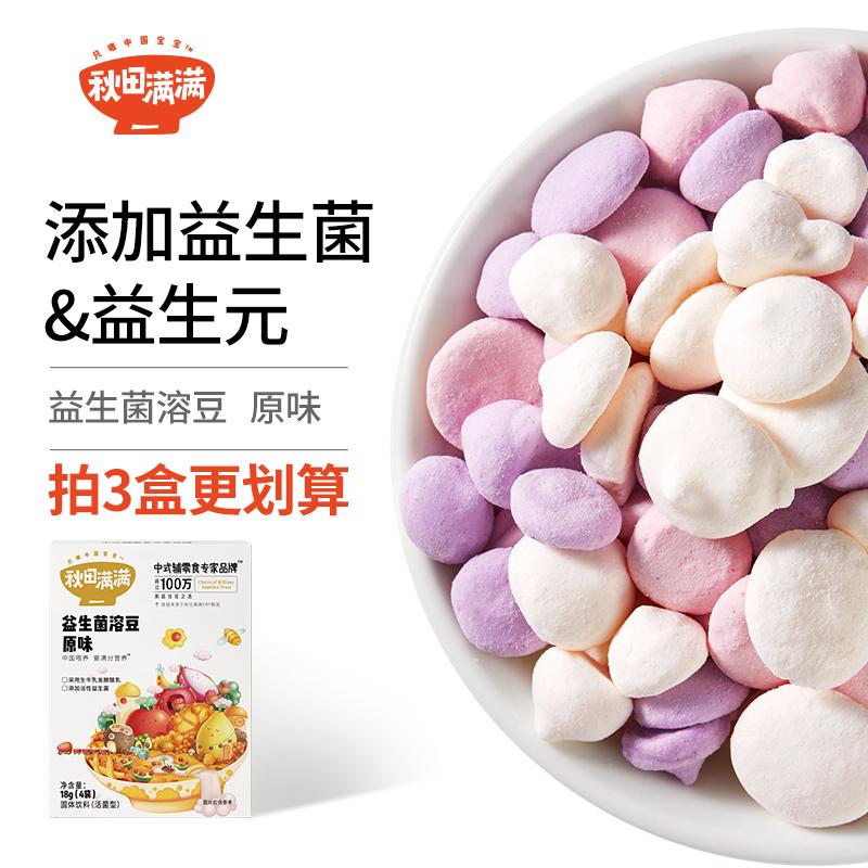 秋田满满酸奶溶豆豆搭配6宝宝溶豆
