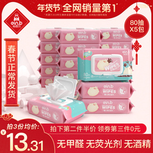 Yi en Bei wet towel, napkin, baby hand, mouth and fart special baby new baby 80 draw 5 big package special price household.
