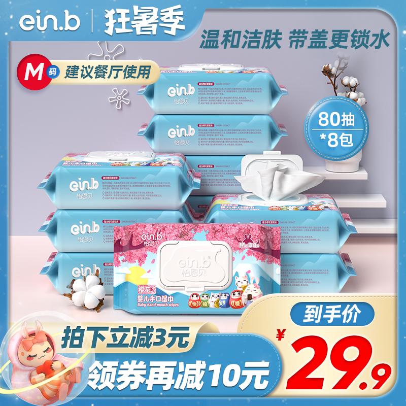 嬰兒濕巾紙巾新生手口專用寶寶幼兒80抽8大包家庭實惠裝特價家用