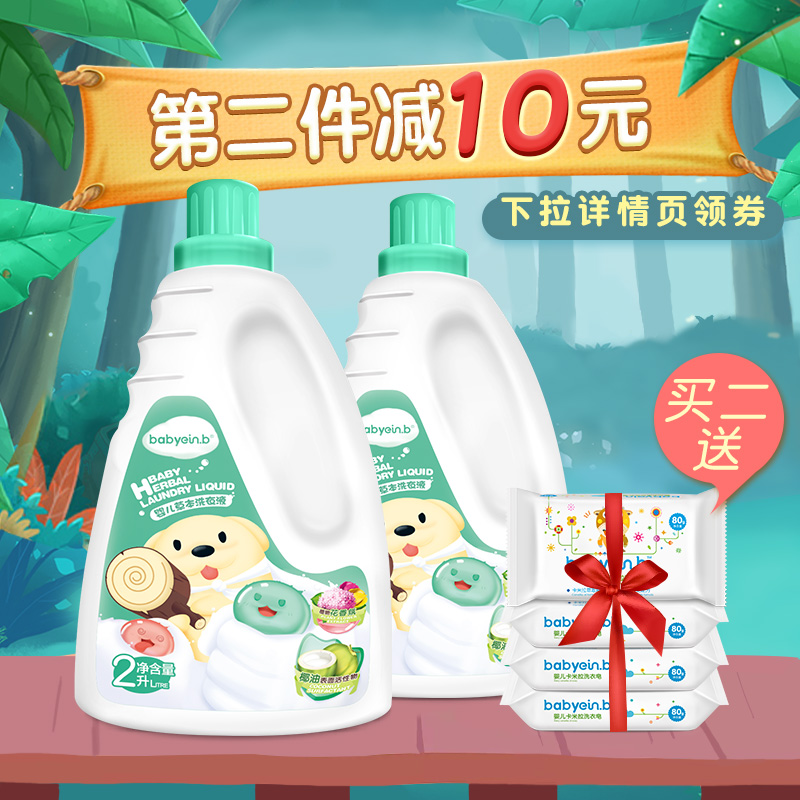 怡恩贝婴儿洗衣液补充装皂液新生儿幼儿童宝宝用品2L+2块皂特惠装