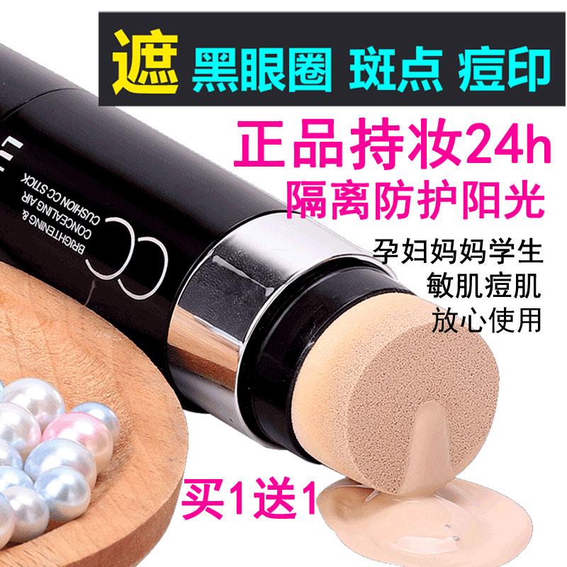 Lozie light defect Concealer air cushion CC stick isolation moisturizing element lazy lazy BB