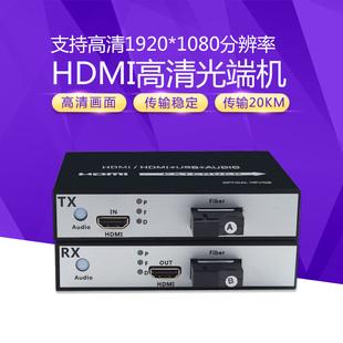 hdmi音视频高清光端机hdmi转光纤收发器hdmi光纤转换器1080P 一台