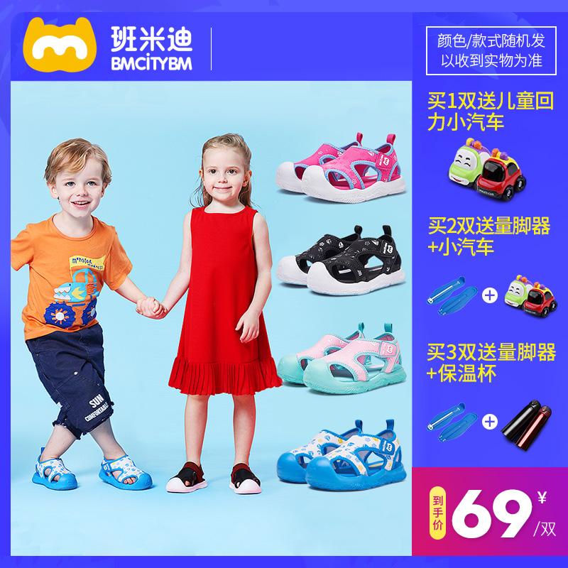 宝宝凉鞋2019新款男女童鞋夏季沙滩鞋透气儿童包头防撞防滑中小鞋