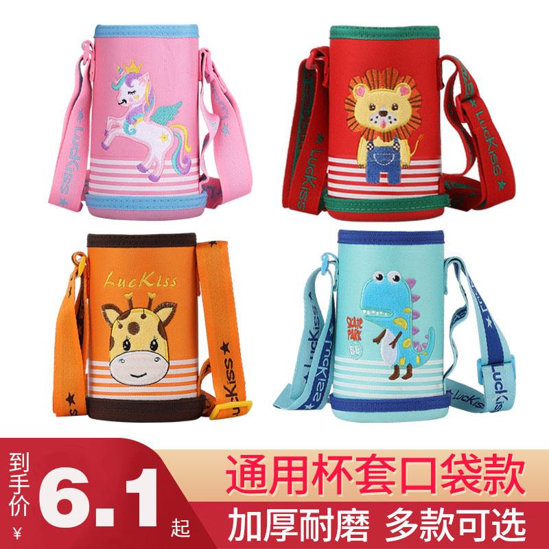 儿童吸管小学生配件两用保温杯套儿童水壶套便携可爱水杯套600ml