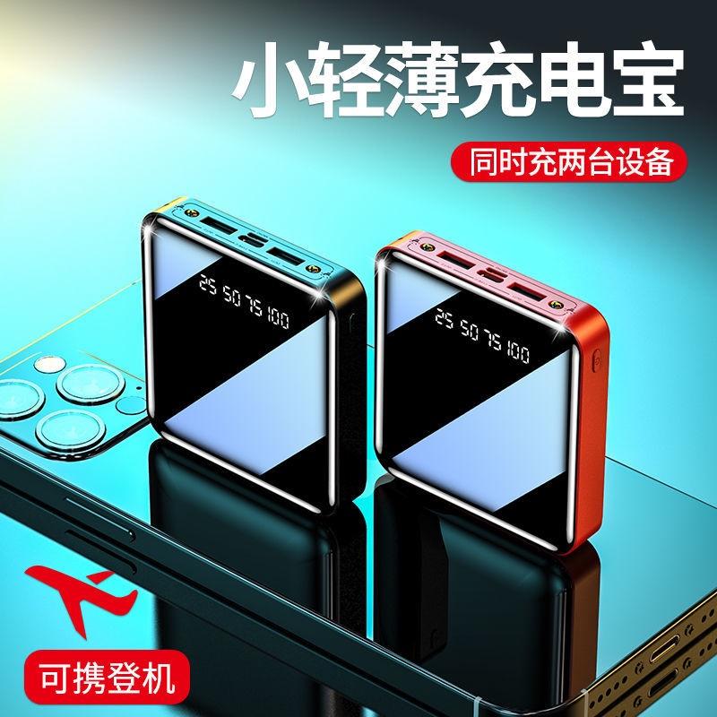充电宝20000毫安超大容量轻薄迷你便携小巧手机专用快充通用适用苹果vivo华为oppo通用正品超大耐用100000