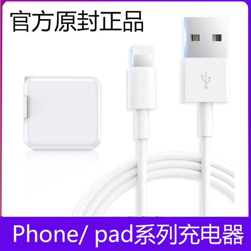 ipad充電器mini/Air/2/3/4/iPhone5/6/7/8plus適用蘋果11pro手機xs充電頭一套裝數據線快充平板原裝max正品廠