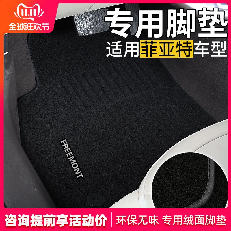 菲亚特菲翔脚垫 专用致悦 博悦 菲亚特500 菲亚特菲跃汽车脚垫