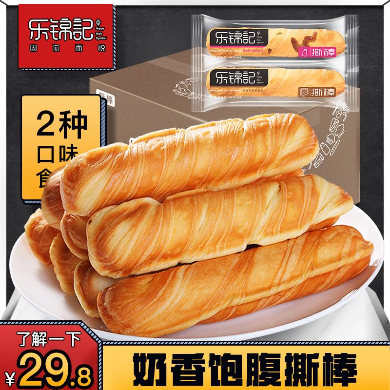 樂錦記原味手撕棒小面包蔓越莓早餐食品蛋糕零食奶香整箱750g包郵