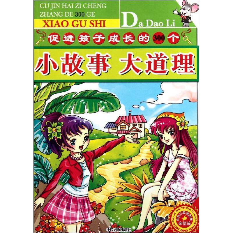 促进孩子成长的300个小故事大道理.亲情篇 墨人 编 著作 中国儿童文学少儿 新华书店正版图书籍 中国戏剧出版社