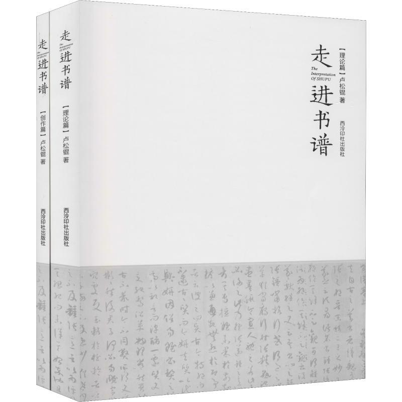 走进书谱(2册) 卢松锟 著 书法、篆刻(新)艺术 新华书店正版图书籍 西泠印社出版社