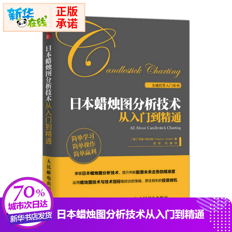 日本蜡烛图分析技术从入门到精通 股票入门书 期货市场技术分析交易策略投资分析 股票新手投资手册 日本蜡烛图技术分析教程书籍