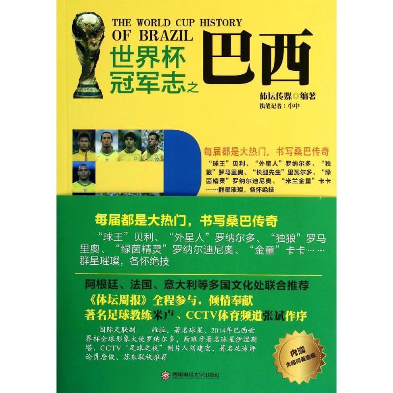 世界杯冠军志之巴西 无 著作 体坛传媒 编者 中国古代随笔文学 新华书店正版图书籍 西南财经大学出版社