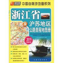 正版暢銷圖書籍西安地圖出版社中國交通地圖編西安地圖出版社2015中國交通旅游地圖冊
