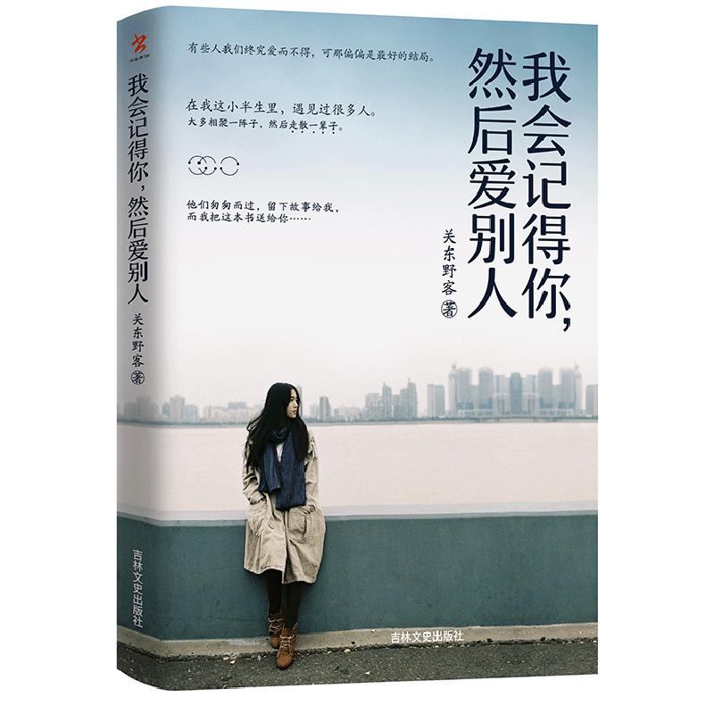 我会记得你.然后爱别人 关东野客 著作 中国现当代随笔文学 新华书店正版图书籍 吉林文史出版社有限责任公司