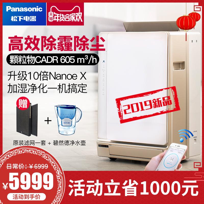 松下空气净化器家用除甲醛卧室小型异味氧吧静音雾霾二手烟净化机
