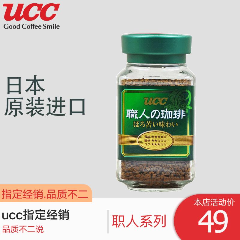 UCC 悠诗诗日本原装进口冻干绿职人速溶咖啡粉偏苦口感90g速溶