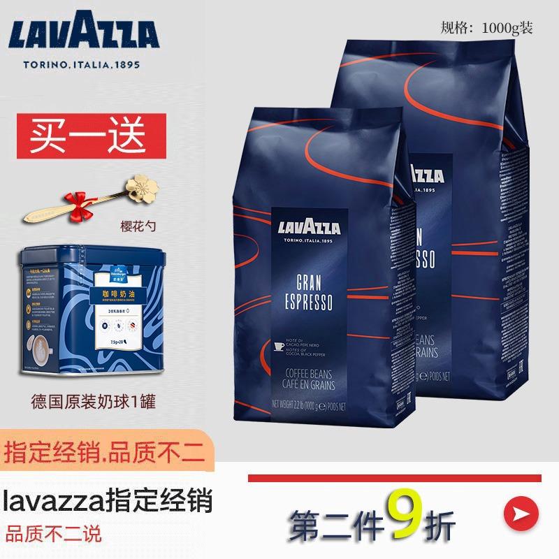 Lavazza Lavazza grinds espresso beans, Italian Espresso 1 kg, imported from Italy