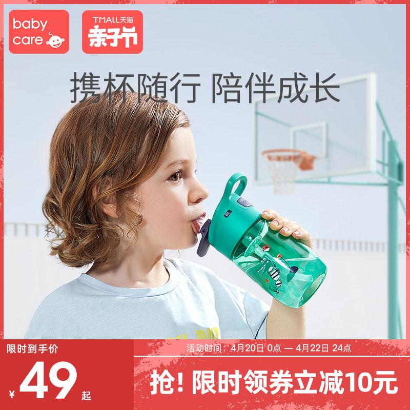 babycare儿童水杯防摔防喷溅运动水杯吸管杯便携式宝宝水杯鸭嘴杯