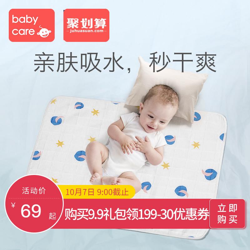 babycare隔尿垫新生宝宝防漏(用330元券)