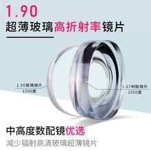 1.81.9超薄玻璃镜片高度数近视散光眼镜非球面防辐射耐磨镜片