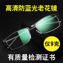 Ultra light anti blue lens, male high definition glasses, radiation, eye fatigue, aging, comfort, hyperopia, simplicity
