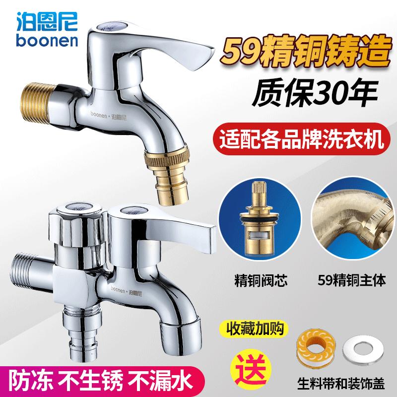 洗衣机水龙头专用一分二快开接头加长不锈钢自动止水4分家用龙头