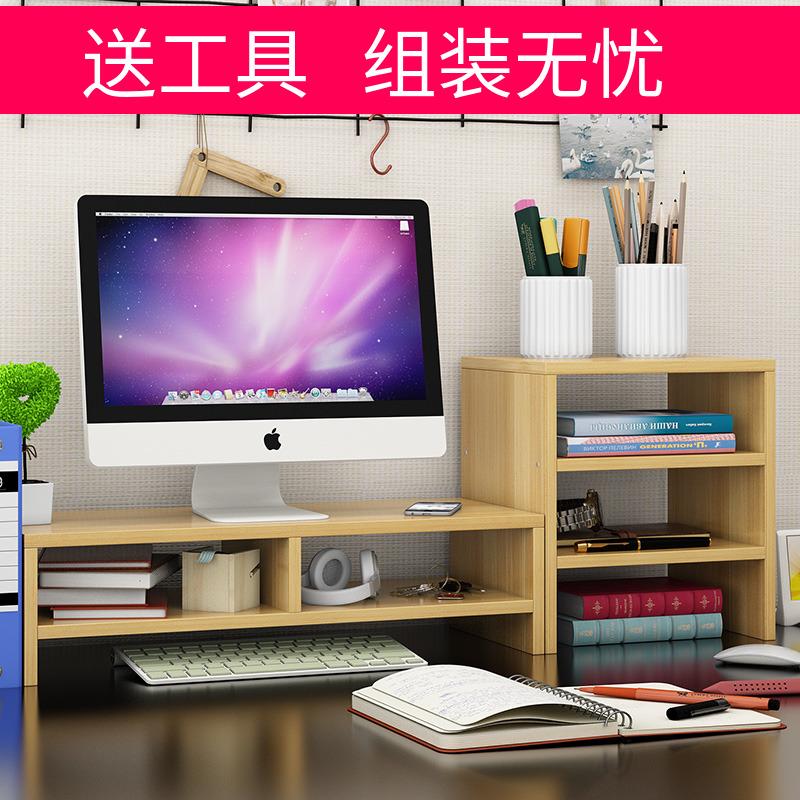 北竹家私 办公室桌面置物架护颈电脑显示器屏增高架底座键盘支架