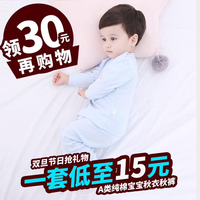 婴儿秋衣秋裤套装0-1岁2纯棉3男女宝宝秋冬睡衣幼儿打底保暖内衣