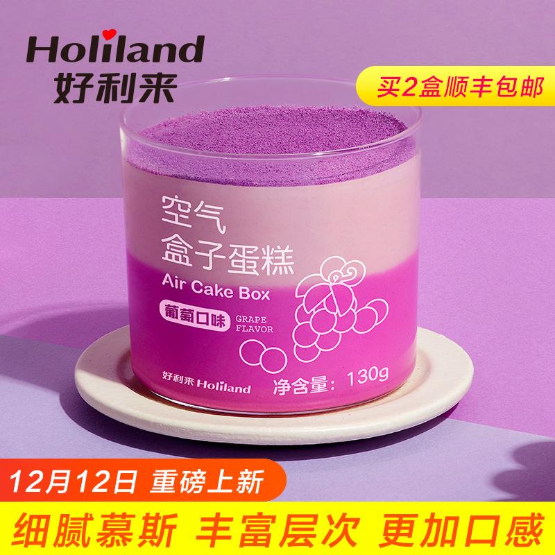 新品好利来空气盒子情人节礼盒蛋糕慕斯网红休闲零食豆乳糕点点心