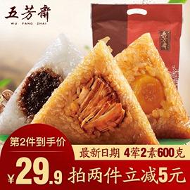 嘉兴五芳斋粽子蛋黄猪肉粽豆沙粽新鲜肉粽子早餐散装团购批发特产图片
