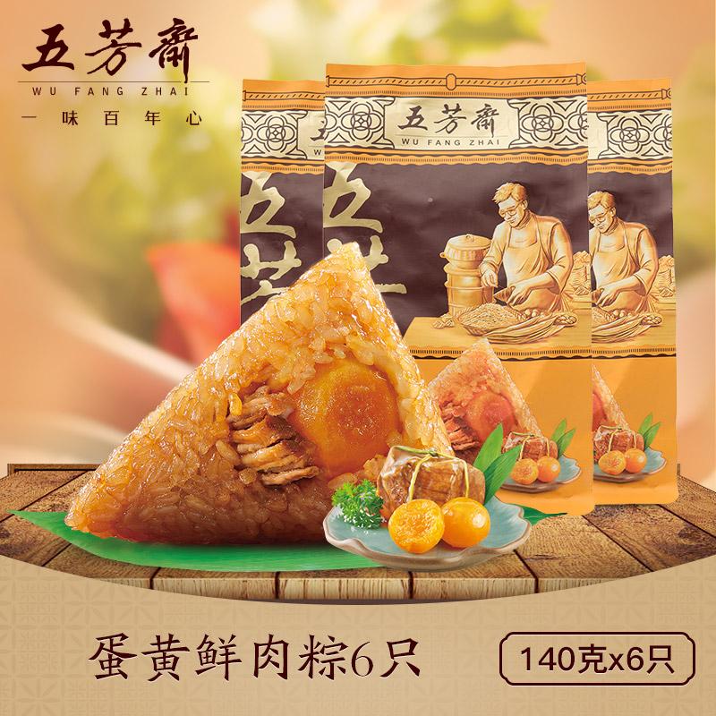 粽子 五芳斋粽子 嘉兴粽子肉粽蛋黄粽 嘉兴特产蛋黄肉粽140g*6只
