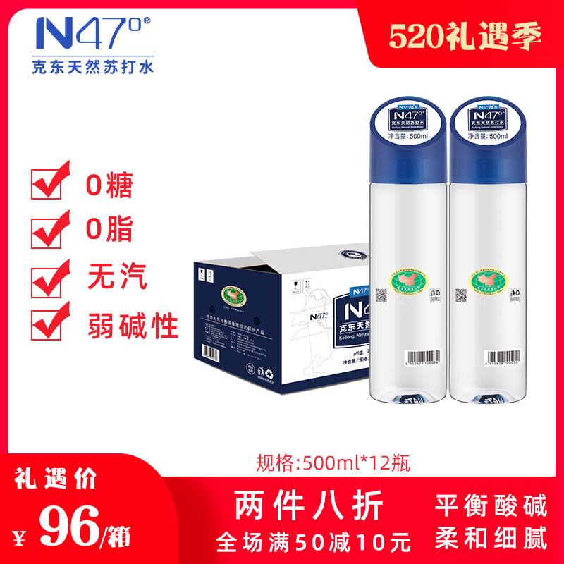 n47 ° Kedong Natural Soda Water 500ml * 12 bottles of weak alkaline mineral water sugar free and gas free natural soda water