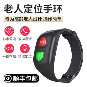 索弘老人定位手环智能gps定位器防走失防走丢神器痴呆老年人电话手表