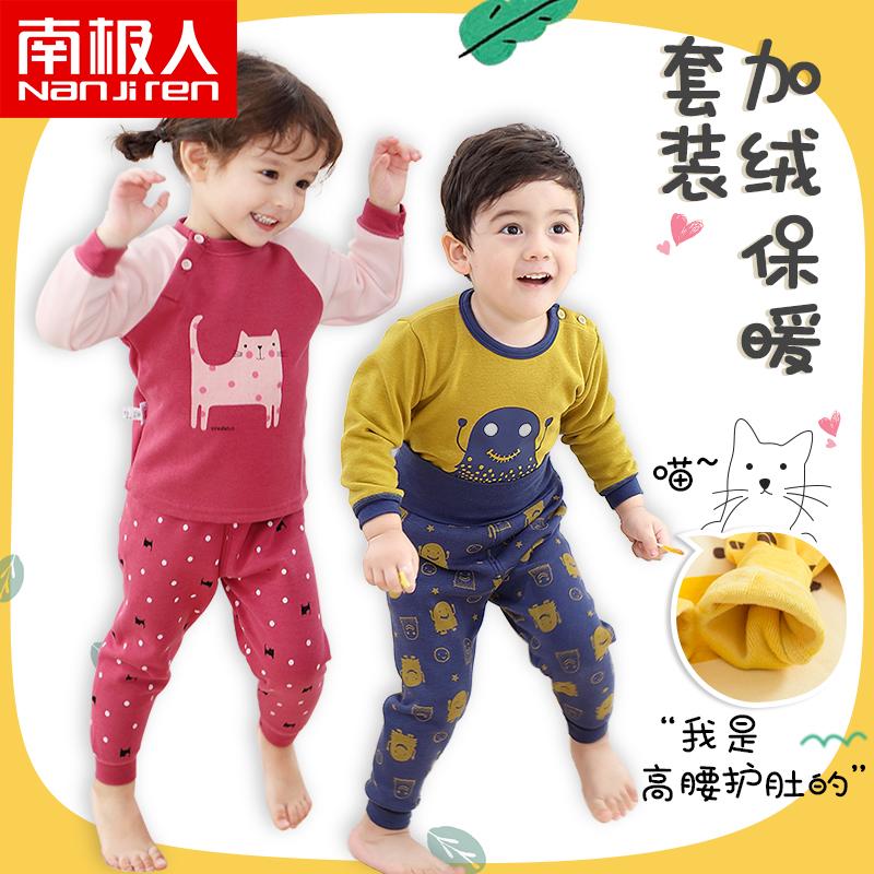 南极人婴儿保暖内衣套装宝宝加绒加厚0男1女2岁3儿童秋衣秋裤秋冬