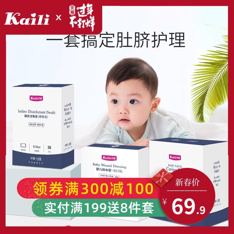【实惠组合】开丽婴儿碘伏棉棒护脐贴